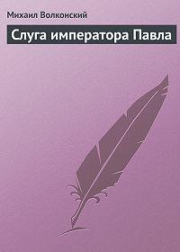 Михаил Волконский -Слуга императора Павла