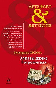 Екатерина Лесина - Алмазы Джека Потрошителя