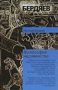 Николай Бердяев -Философия неравенства