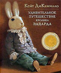 Кейт ДиКамилло -Удивительное путешествие кролика Эдварда