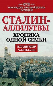 Владимир Аллилуев -Сталин – Аллилуевы. Хроника одной семьи