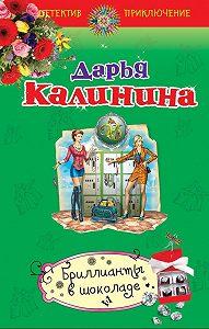 Дарья Александровна Калинина -Бриллианты в шоколаде