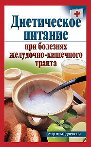 Виктория Рижская -Диетическое питание при болезнях желудочно-кишечного тракта