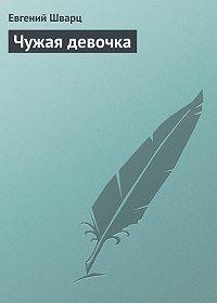 Евгений Шварц - Чужая девочка
