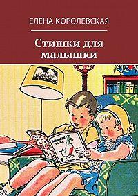 Елена Королевская -Стишки длямалышки