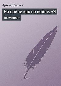 Артем Драбкин -На войне как на войне. «Я помню»