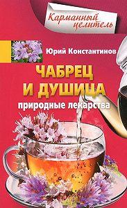 Юрий Константинов -Чабрец и душица. Природные лекарства