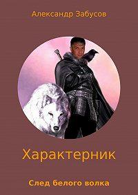 Александр Забусов -Характерник. След белого волка