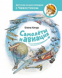 Елена Качур -Самолёты и авиация