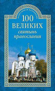 Евгений Ванькин -100 великих святынь православия