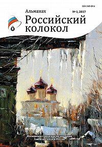Альманах  -Альманах «Российский колкол» №1 2017