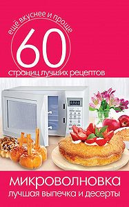 С. П. Кашин - Микроволновка. Лучшая выпечка и десерты