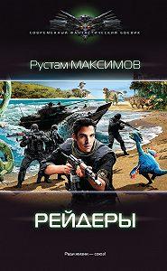Рустам Максимов -Рейдеры