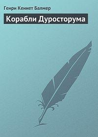 Генри Кеннет Балмер - Корабли Дуросторума