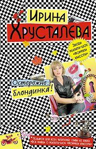 Ирина Хрусталева -Осторожно: блондинка!