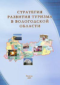 Тамара Витальевна Ускова -Стратегия развития туризма в Вологодской области