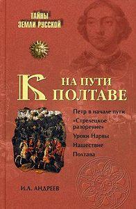 Игорь Львович Андреев -На пути к Полтаве