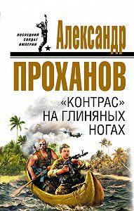 Александр Проханов - «Контрас» на глиняных ногах