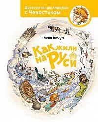 Елена Качур -Как жили на Руси