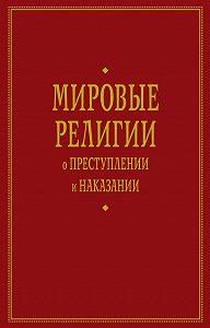 С. В. Бабкина -Мировые религии о преступлении и наказании