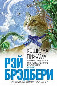 Рэй Брэдбери -Кошкина пижама (сборник)