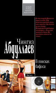 Чингиз Абдуллаев -В поисках бафоса
