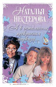 Наталья Нестерова -А в остальном, прекрасная маркиза… (сборник)