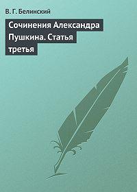 В. Г. Белинский - Сочинения Александра Пушкина. Статья третья