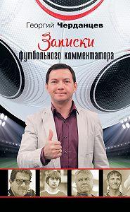 Георгий Черданцев -Записки футбольного комментатора