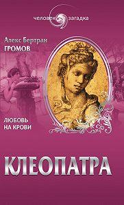 Алекс Громов -Клеопатра. Любовь на крови