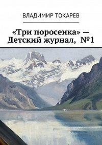 Владимир Токарев -«Три поросенка»– Детский журнал, №1