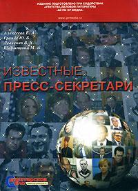 Марина Шарыпкина, Юлия Гранде - Сергей Константинович Медведев, пресс-секретарь Ельцина