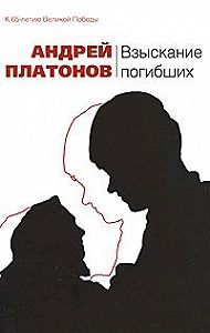 Андрей Платонов -На Горынь-реке