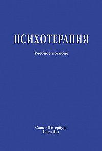 Коллектив Авторов -Психотерапия. Учебное пособие