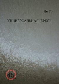 Ле Го -Универсальная ересь. Книга 1