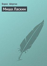 Борис  Шергин -Миша Ласкин
