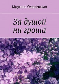 Мартина Ольшевская - Задушой ни гроша