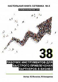 Юлия Якимова -38рабочих инструментов для быстрого привлечения партнеров в бизнес