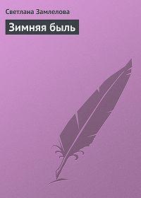 Светлана Замлелова -Зимняя быль