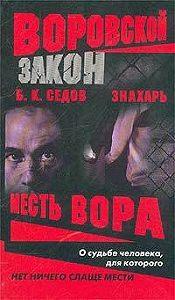 Б. К. Седов -Месть вора