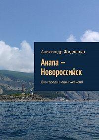 Александр Жидченко -Анапа – Новороссийск. Два города водин weekend