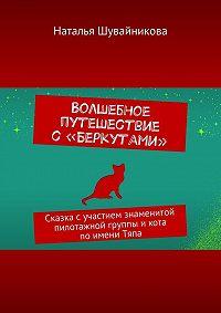 Наталья Шувайникова -Волшебное путешествие с«Беркутами». Сказка сучастием знаменитой пилотажной группы