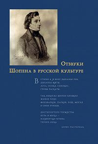 Сборник статей - Отзвуки Шопена в русской культуре