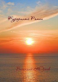 Виталий Юрьев -Курортный роман