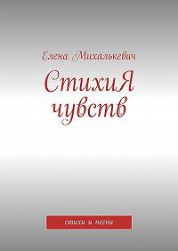 Елена Михалькевич -СтихиЯ чувств. стихи ипесни