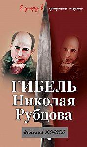 Николай Коняев -Гибель Николая Рубцова. «Я умру в крещенские морозы»