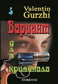 Валентин Гуржи - Вариант для криминала