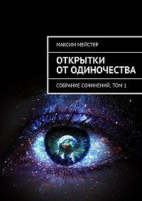Максим Мейстер -Открытки отодиночества