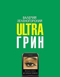 Валерий Зеленогорский -Ultraгрин: Маленькие повести для мобильных телефонов