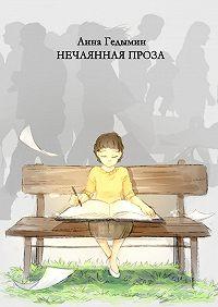 Анна Гедымин -Нечаянная проза. Художник Софья Смолина